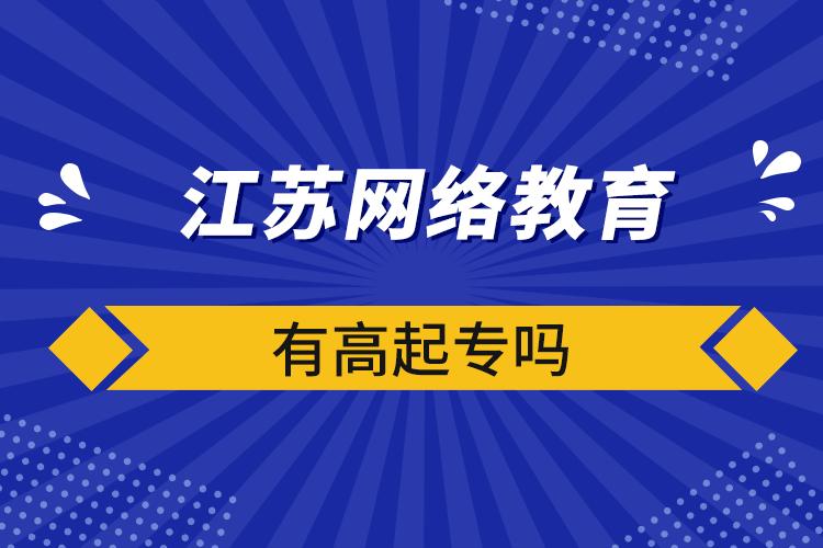 江苏网络教育有高起专吗.png